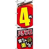 4円パチンコ のぼり旗 [オフィス用品]