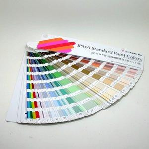 日本塗料工業会 2011年F版 塗料用標準色(ポケット版)