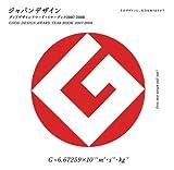 ジャパンデザイン 2007-2008―グッドデザインアワード・イヤーブック (2007)