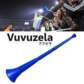 VUVUZELA ブブゼラ 南アフリカ民族楽器 青