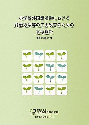 小学校外国語活動における評価 ...