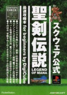 聖剣伝説legend of Mana最速攻略本for begginers