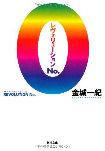 レヴォリューションNo.0