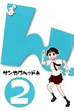ぽんてら 2 (BLADE COMICS)