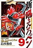 新吼えろペン 9 (9) (サンデーGXコミックス)