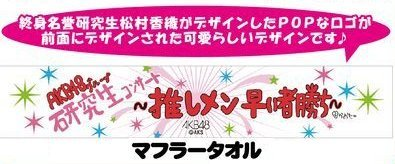 AKB48 公式グッズ グループ研究生コンサート「推しメン早い者勝ち」 【マフラータオル】(会場限定)