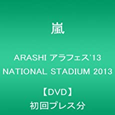 ARASHI ����ե���'13 NATIONAL STADIUM 2013��DVD�۽��ץ쥹ʬ