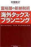 富裕層の新納税術 海外タックス・プランニング
