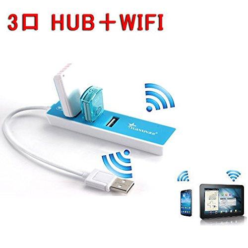 日本語簡単ガイド付き WiFi + 3口 HUB USB 無線ルーター USB2.0 / 1.1 3ポート 3port Wi-Fi ワイファイ iphone タブレット アンドロイド スマホ スマートホン スマートフォン Android 無線 LAN アクセスポイント 電波の悪い部屋にひとつ 電波が悪い部屋にひとつあると便利な 自分のパソコンに一台あると Gamers USB LAN アダプタ 無線 LAN ルーター 簡単に無線LAN環境を構築 電流過負荷保護装置内蔵 Windows7 Windows8 Windows8.1 Windows XP Windows Vista Mac OS 9.X Mac10.X Linux