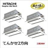 日立(HITACHI) 業務用エアコン6.0馬力相当 てんかせ2方向(個別フォー)三相200V  ワイヤードRCID-AP160GHW5 省エネ達人P[]省エネの達人