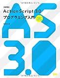 [改訂版]ActionScript3.0プログラミング入門 for Adobe Flash CS4/CS3