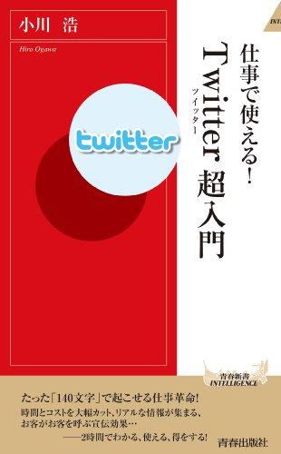 仕事で使える!「Twitter」超入門 (青春新書INTELLIGENCE 250)