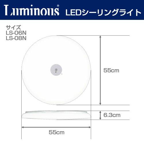 Luminous LEDシーリングライト 6畳用 3400lm リモコン・調光(6段階)・調光メモリ・タイマー機能 LS-06N