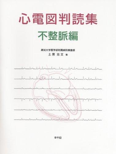 心電図判読集 不整脈編