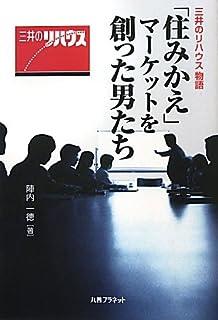 三井のリハウス物語「住みかえ」マーケットを創った男たち