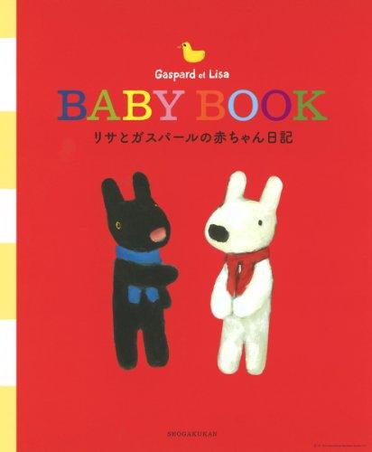 リサとガスパールの赤ちゃん日記