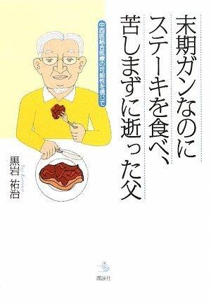 末期ガンなのにステーキを食べ、苦しまずに逝った父 (介護ライブラリー)