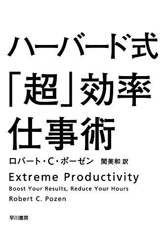 ハーバード式「超」効率仕事術 ロバート・C・ポーゼン