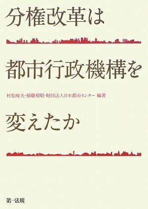 分権改革は都市行政機構を変えたか