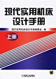 img - for Modern Practical Machine Design Manual (Vol.1)(Chinese Edition) book / textbook / text book