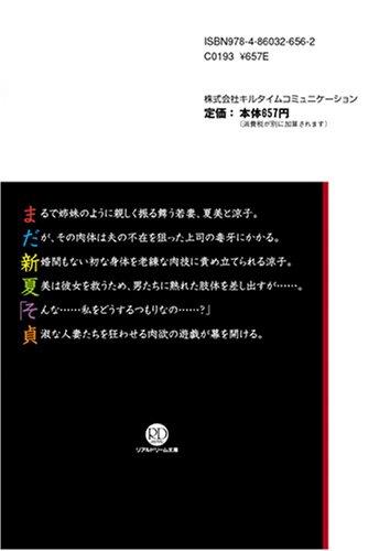 牝妻蜜猟倶楽部 夏美と涼子 (リアルドリーム文庫)