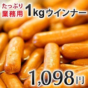 業務用ウインナー1kg (わけあり 訳あり)荒挽きウインナー1キロ約50本)