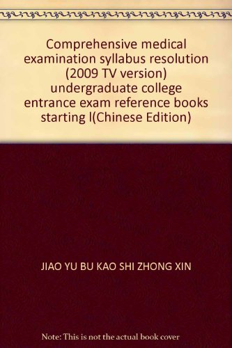 Comprehensive medical examination syllabus resolution (2009 TV version) undergraduate college entrance exam reference books starting l(Chinese Edition)