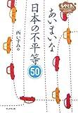 あいまいな日本の不平等50 (もやどき。—よくわからずにモヤモヤしていたイマドキの問題が1冊でわかるシリーズ)