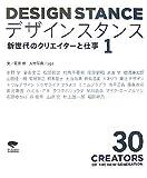 デザインスタンス新世代のクリエイターと仕事 1 (1)