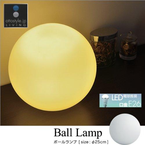 ottostyle.jp ボールランプ 直径25cm (月のような優しい光のボールランプ)