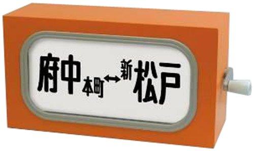 SHM-10 手動前面方向幕 101系武蔵野線・中央線