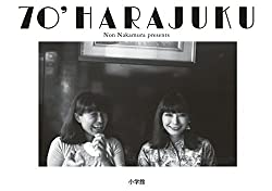 70'HARAJUKU (小学館SJ・MOOK)