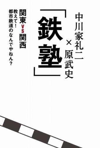 「 鉄塾 」 ~関東VS関西 教えて!都市鉄道のなんでやねん?~ (ヨシモトブックス)
