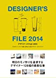 デザイナーズFILE2014