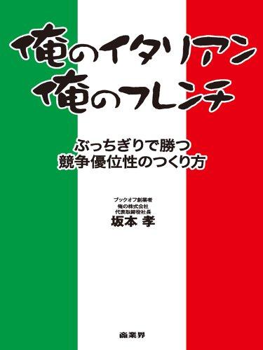 業界を変えるヒントが満載 〜 俺のイタリアン、俺のフレンチ ぶっちぎりで勝つ競争優位性のつくり方