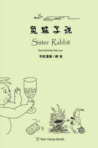 Sister Rabbit (color version) [Luo, Hao] (Tapa Blanda)