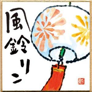 【10枚セット】印刷豆色紙 風鈴リン【SZ201-019】