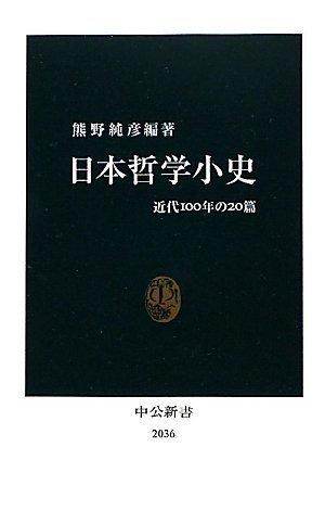日本哲学小史 - 近代100年の20篇 (中公新書)