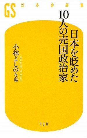 日本を貶めた10人の売国政治家 (幻冬舎新書 こ 10-1)
