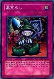 【シングルカード】遊戯王 墓荒らし BE1-JP072 ノーマル