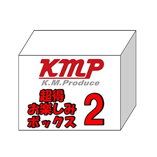 【数量限定】kmp超得お楽しみボックス2(DVD20作品・アダルト雑誌3冊・アダルトグッズの詰め込みセット)