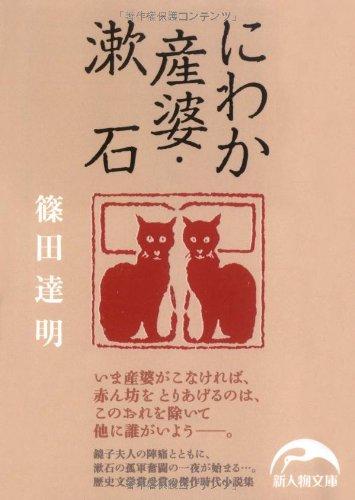 にわか産婆・漱石 (新人物文庫) [文庫] / 篠田 達明 (著); 新人物往来社 (刊)