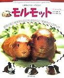 小動物ビギナーズガイドモルモット—飼育の前に絶対知らなければならない情報をピックアップ (SMALL ANIMAL POCKET BOOK SERIES)