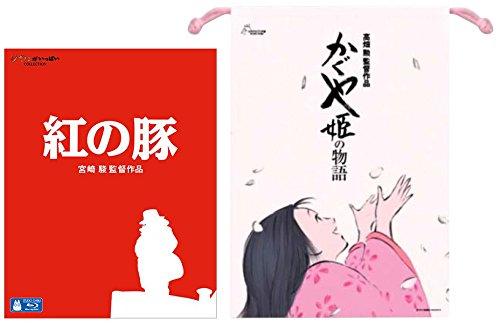 【期間限定商品】紅の豚(「かぐや姫の物語」巾着袋) [Blu-ray]