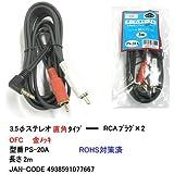 カモン 【COMON製】3.5mmステレオL型←→RCA(赤/白)変換ケーブル/2m【PS-20A】