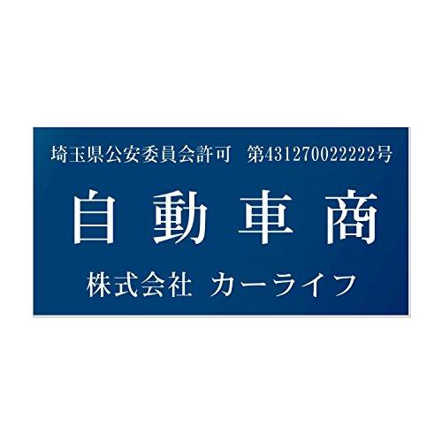 古物商プレート (青) 警察・公安委員会指定 選べる色・選べる書体