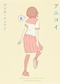 アニコイ (8) (カドカワコミックス・エース)