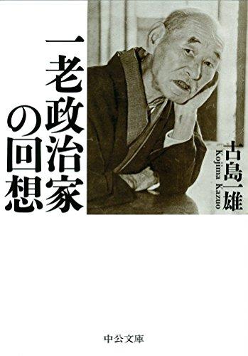 一老政治家の回想 (中公文庫)