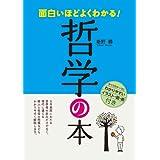 Amazon.co.jp: 面白いほどよくわかる! 哲学の本 電子書籍: 秦野勝: Kindleストア