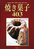 焼き菓子403